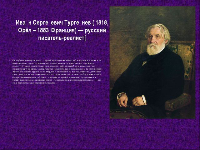 Ива́н Серге́евич Турге́нев ( 1818, Орёл – 1883 Франция) — русский писатель-ре...