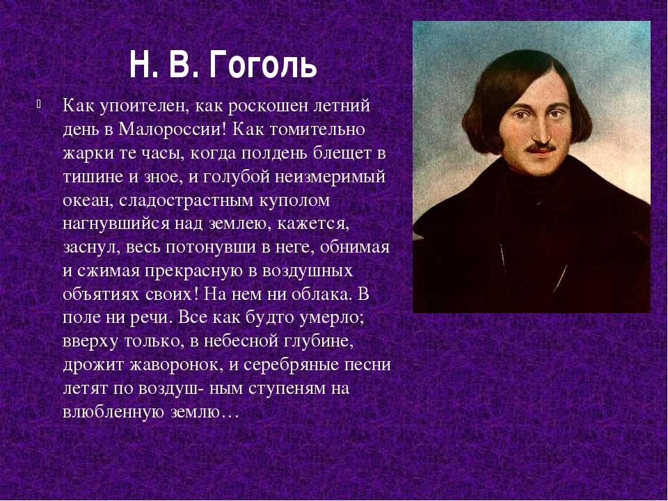 Н. В. Гоголь Как упоителен, как роскошен летний день в Малороссии! Как томите...