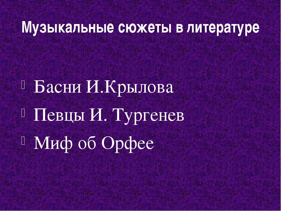 Музыкальные сюжеты в литературе Басни И.Крылова Певцы И. Тургенев Миф об Орфее
