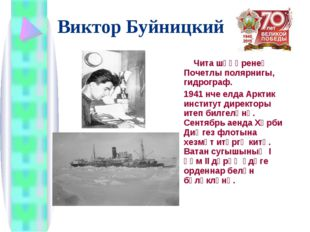 Виктор Буйницкий Чита шәһәренең Почетлы полярнигы, гидрограф. 1941 нче елда А
