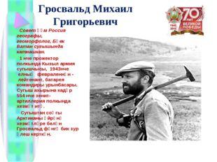 Гросвальд Михаил Григорьевич Совет һәм Россия географы, геоморфолог, Бөек Ват