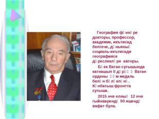 Влади́мир Па́влович Максако́вский География фәннәре докторы, профессор, акад