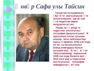 Әнвәр Сафа улы Тайсин Татарстан географиясен өйрәнүче укучыларына һәм коллега