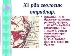 Хәрби геологик отрядлар. Аларның төп бурычы– армияне рельеф, туфрак, җир асты