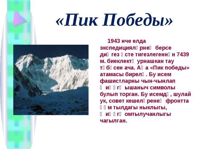 «Пик Победы» 1943 нче елда экспедицияләрнең берсе диңгез өсте тигезлегеннән 7...