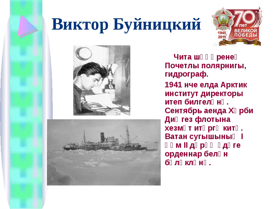 Виктор Буйницкий Чита шәһәренең Почетлы полярнигы, гидрограф. 1941 нче елда А...