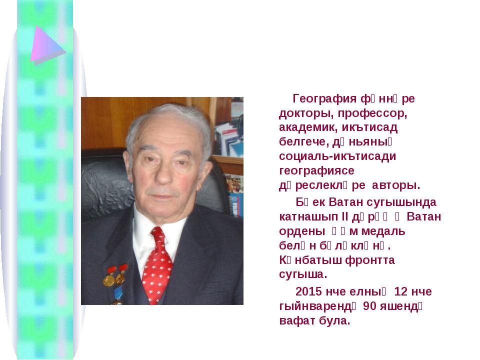 Влади́мир Па́влович Максако́вский География фәннәре докторы, профессор, акад...