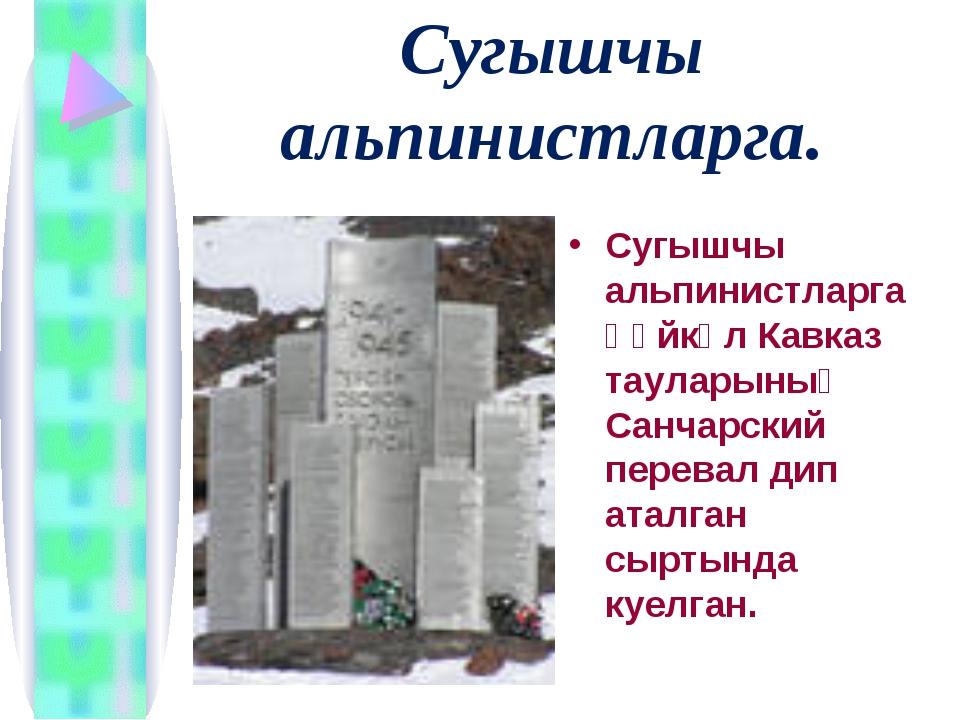 Сугышчы альпинистларга. Сугышчы альпинистларга һәйкәл Кавказ тауларының Санча...