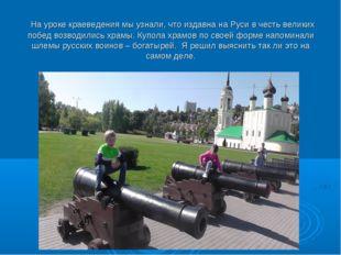 На уроке краеведения мы узнали, что издавна на Руси в честь великих побед во
