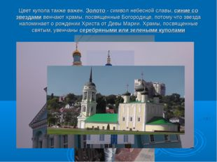 Цвет купола также важен. Золото - символ небесной славы, синие со звездами ве