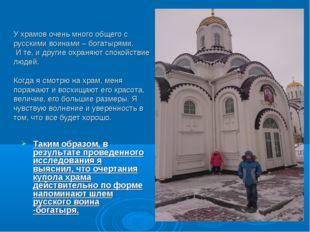 У храмов очень много общего с русскими воинами – богатырями. И те, и другие о