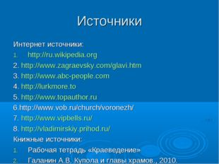 Источники Интернет источники: http://ru.wikipedia.org 2. http://www.zagraevsk