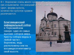 Благовещенский кафедральный собор в Первомайском сквере- один из самых высок