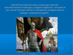 Cвятой благоверный князь Александр Невский - прославленный полководец и мудры