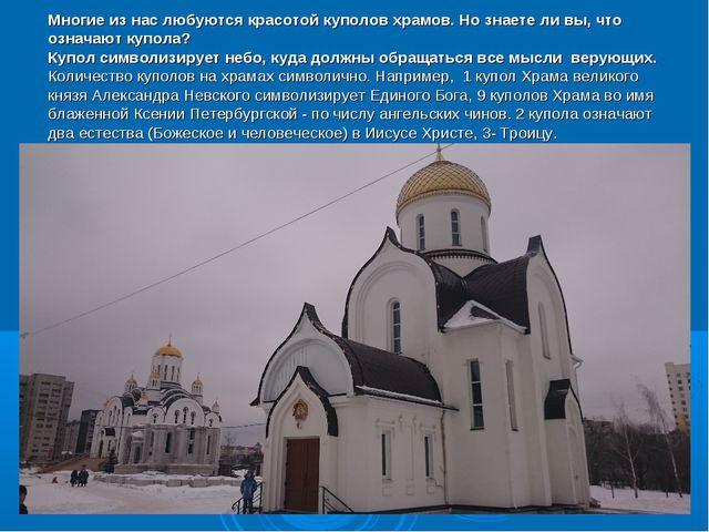Многие из нас любуются красотой куполов храмов. Но знаете ли вы, что означаю...