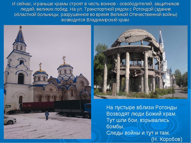И сейчас, и раньше храмы строят в честь воинов - освободителей, защитников лю...