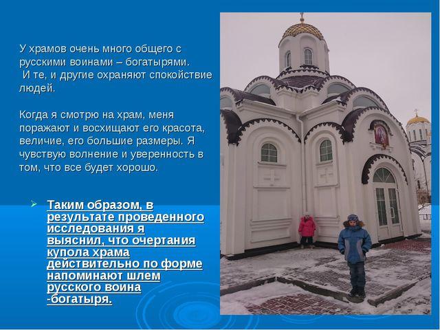 У храмов очень много общего с русскими воинами – богатырями. И те, и другие о...