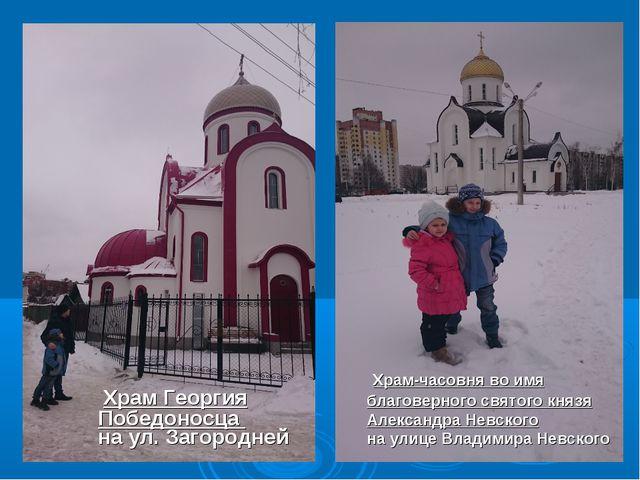 Храм Георгия Победоносца на ул. Загородней Храм-часовня во имя благоверного...