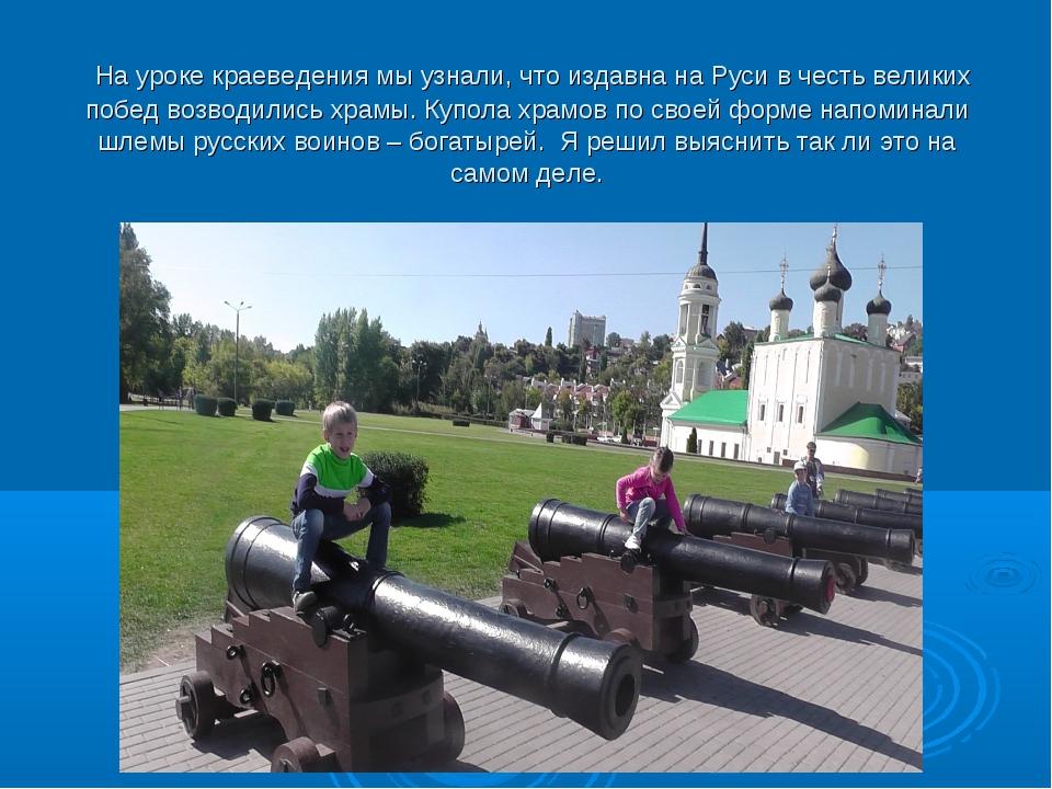 На уроке краеведения мы узнали, что издавна на Руси в честь великих побед во...