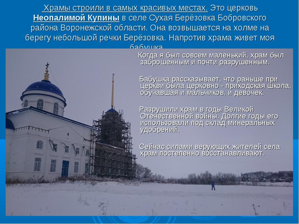 Храмы строили в самых красивых местах. Это церковь Неопалимой Купины в селе...