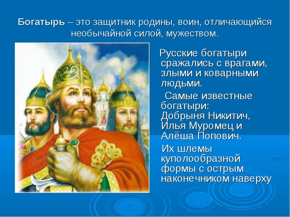 Богатырь – это защитник родины, воин, отличающийся необычайной силой, мужеств...