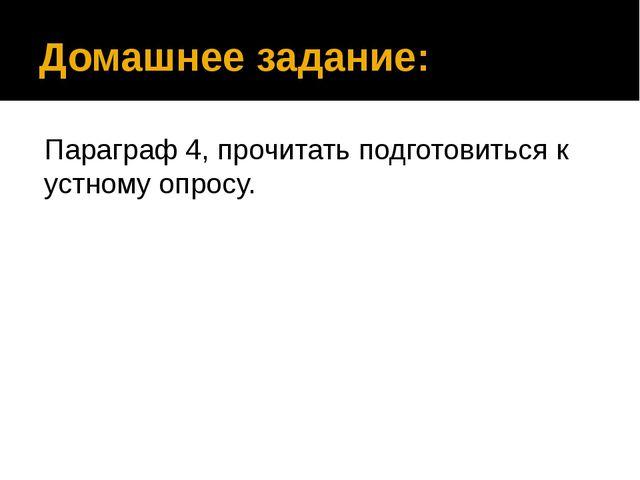 Домашнее задание: Параграф 4, прочитать подготовиться к устному опросу.