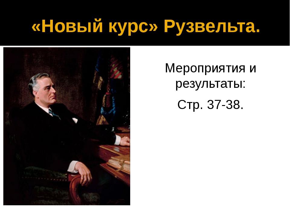 «Новый курс» Рузвельта. Мероприятия и результаты: Стр. 37-38.