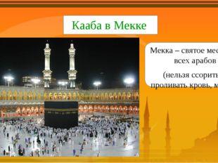 Кааба в Мекке Мекка – святое место для всех арабов (нельзя ссориться, пролив