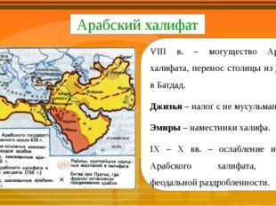 Арабский халифат VIII в. – могущество Арабского халифата, перенос столицы из