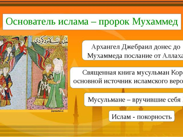 Основатель ислама – пророк Мухаммед Архангел Джебраил донес до Мухаммеда пос...