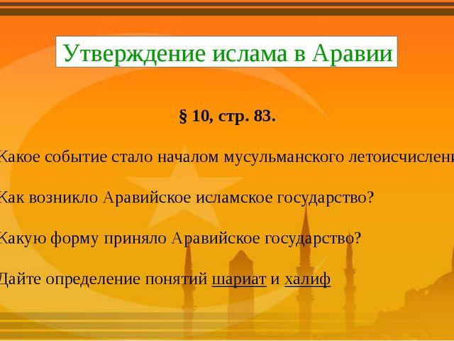 Утверждение ислама в Аравии § 10, стр. 83. Какое событие стало началом мусул...