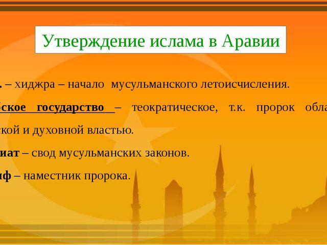 622 г. – хиджра – начало мусульманского летоисчисления. Арабское государство...