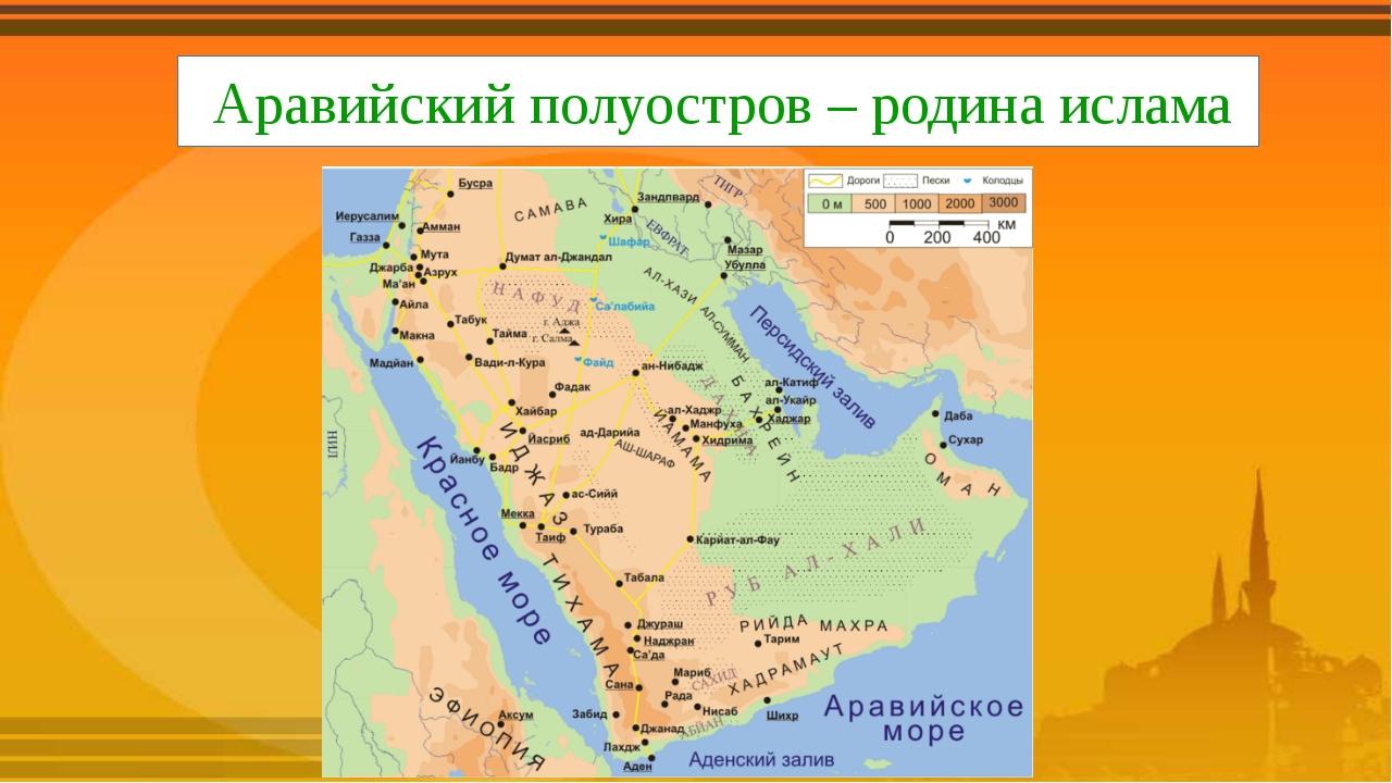 Где на карте полушарий находится аравийское плоскогорье на карте
