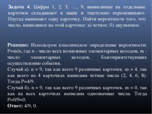 Задача 4. Цифры 1, 2, 3, …, 9, выписанные на отдельные карточки складывают в