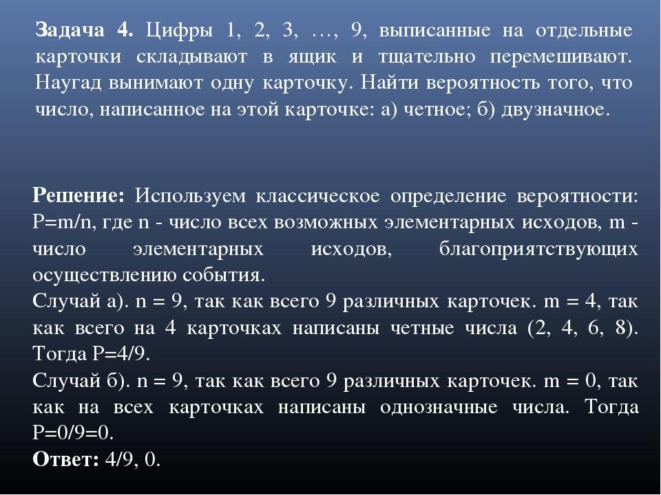 Задача 4. Цифры 1, 2, 3, …, 9, выписанные на отдельные карточки складывают в...