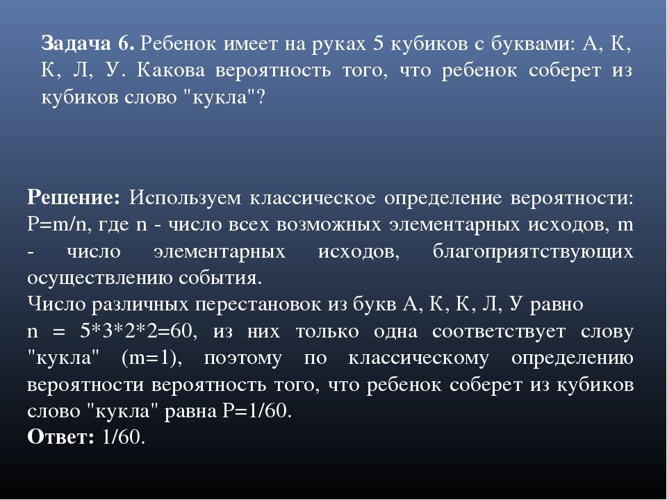 Решение: Используем классическое определение вероятности: P=m/n, где n - числ...