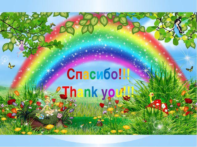 Спасибо!!! Thank you!!!