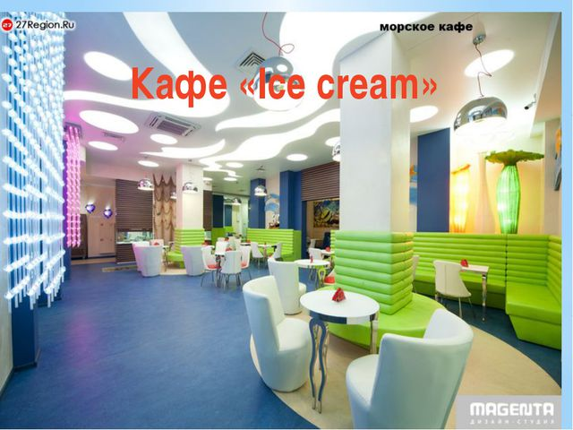 . Кафе «Ice cream»