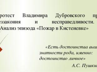 Протест Владимира Дубровского против беззакония и несправедливости. Анализ эп
