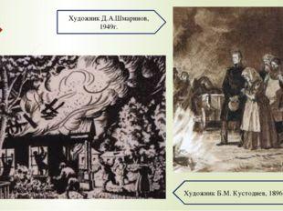 Художник Д.А.Шмаринов, 1949г. Художник Б.М. Кустодиев, 1896г.
