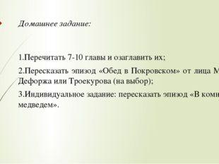 Домашнее задание: 1.Перечитать 7-10 главы и озаглавить их; 2.Пересказать эпиз