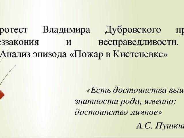 Протест Владимира Дубровского против беззакония и несправедливости. Анализ эп...