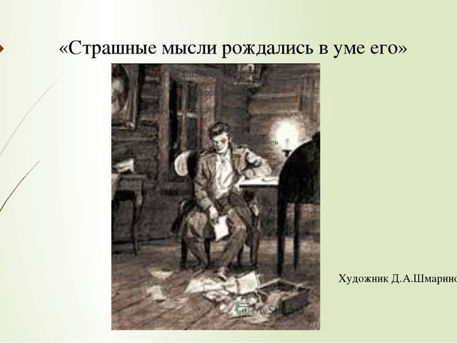 «Страшные мысли рождались в уме его» Художник Д.А.Шмаринов, 1949г.