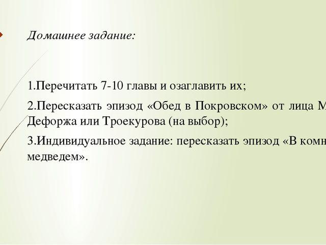 Домашнее задание: 1.Перечитать 7-10 главы и озаглавить их; 2.Пересказать эпиз...
