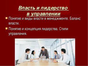 Власть и лидерство в управлении Понятие и виды власти в менеджменте. Баланс в
