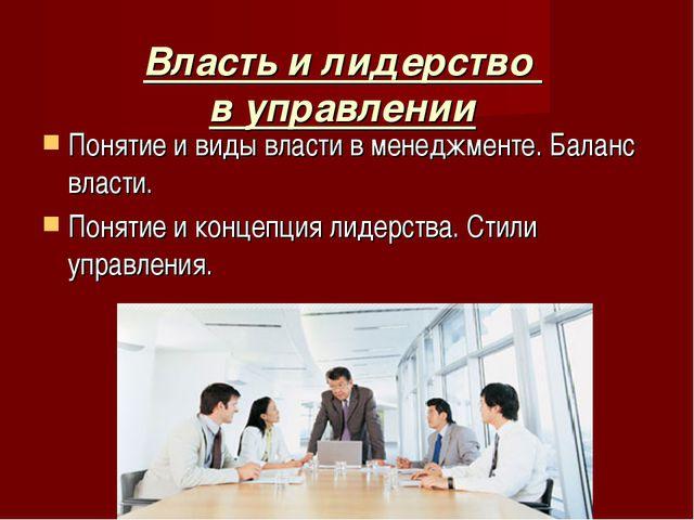 Власть и лидерство в управлении Понятие и виды власти в менеджменте. Баланс в...
