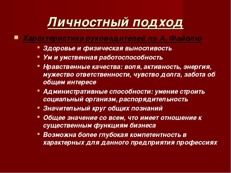 Личностный подход Характеристика руководителей по А. Файолю Здоровье и физиче...