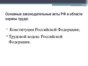 Основные законодательные акты РФ в области охраны труда: Конституция Российск