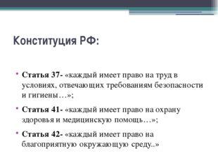 Конституция РФ: Статья 37- «каждый имеет право на труд в условиях, отвечающих