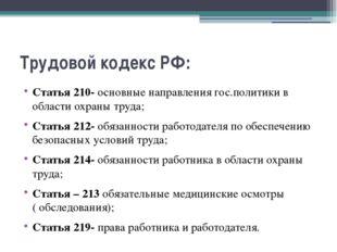 Трудовой кодекс РФ: Статья 210- основные направления гос.политики в области о